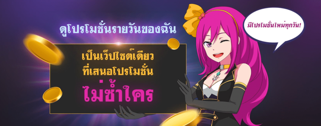 LuckyNiki อัพเดทโปรโมชั่นใหม่ทุกวัน