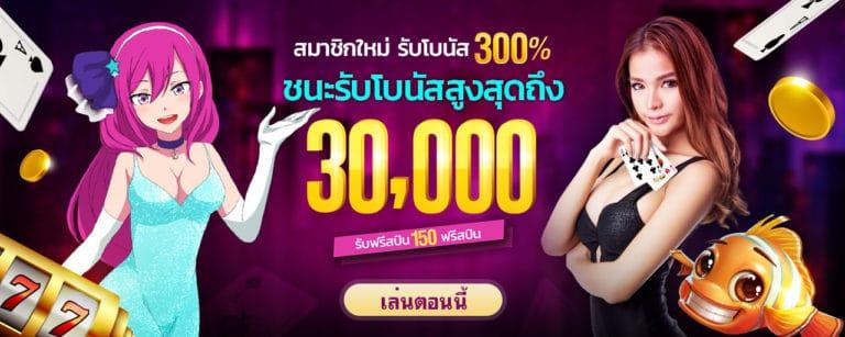 LuckyNiki แจกโบนัสฟรี 30000