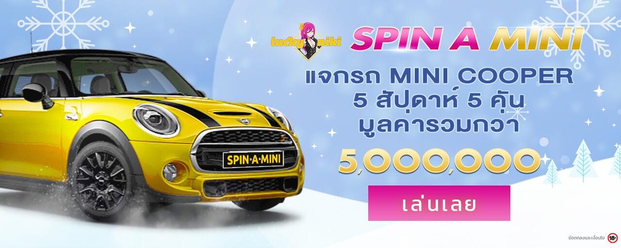 เล่นสล็อตออนไลน์ทัวร์นาเมนต์ ลุ้นรับรถ Mini Cooper 5 สัปดาห์ 5 คัน LuckyNiki