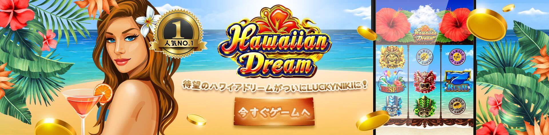 hawaiian_dream_jp
